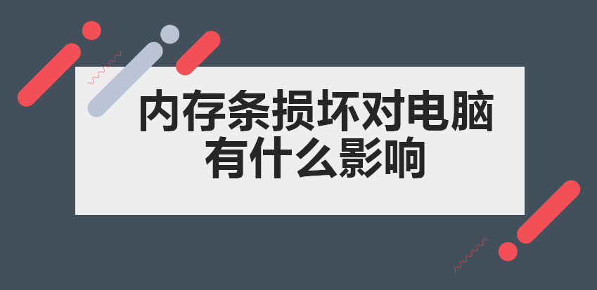 <strong>内存条损坏对电脑有什么影响</strong>